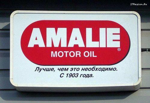 Акция! Моторное масло Amalie с  24.09 по 30.09 по оптовой цене! Звоните по тел. 989-10-37!